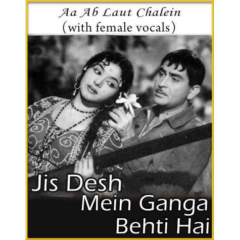 Aa Ab Laut Chalein (With Female Vocals) - Jis Desh Mein Ganga Behti Hai