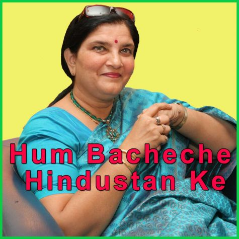 Ye Raksha Bandhan Sabse Bada Tyohar Hai - Hum Bacheche Hindustan Ke (MP3 and Video-Karaoke  Format)