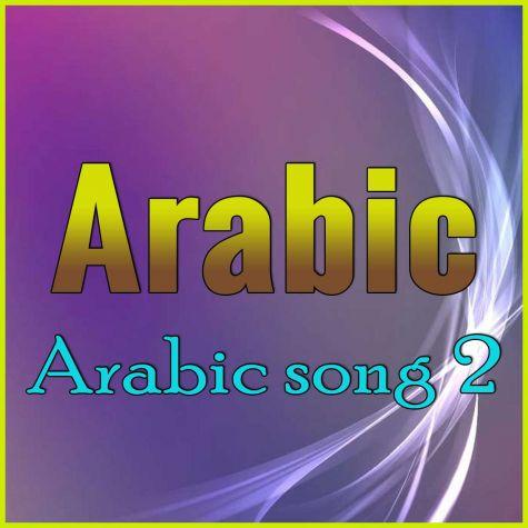 Arabic song 2 - Arabic