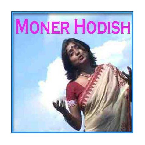 Bangla - Je Bhabei Tumi Shokal Dekho (MP3 and Video Karaoke Format)